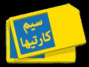 سیم کارت ۰۹۱۲ ارزان